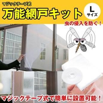 万能 網戸 マジックテープ Lサイズ 張り替え 網戸 キット 防虫 ネット 蚊帳