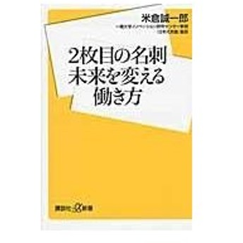 2枚目の名刺未来を変える働き方/米倉誠一郎