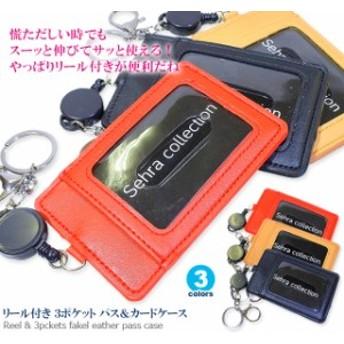 パスケース 定期入れ リール付き レディース メンズ ストラップ カードケース icカード かわいい