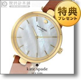 ケイトスペード KATESPADE ホーランド  レディース 腕時計 KSW1156