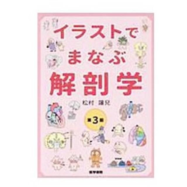 イラストでまなぶ解剖学松村譲児 通販 Lineポイント最大05get Line