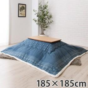 こたつ布団 正方形 185×185cm キリム調 ネイビー ( こたつ こたつ掛け布団 コタツ布団 こたつぶとん )
