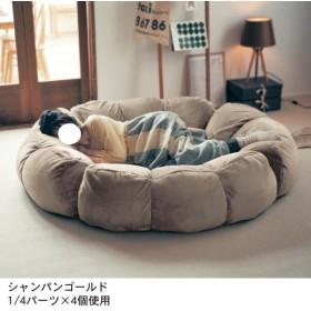 ソファー おしゃれ 安い ふわふわな連結できる巣ごもりクッション シャンパンゴールド