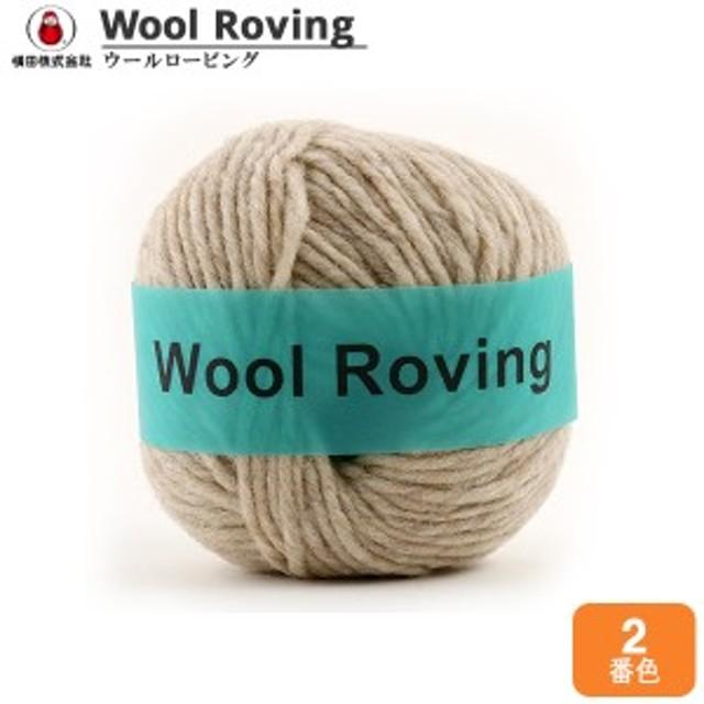 秋冬毛糸 『Wool Roving(ウールロービング) 2番色』 DARUMA ダルマ 横田
