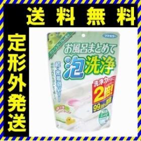 送料無料 浴室洗剤 浴槽 お風呂 泡洗浄 泡パワー つけ置き洗い 風呂釜 フマキラー