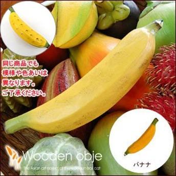 アジアン雑貨 木彫りフルーツ バナナ