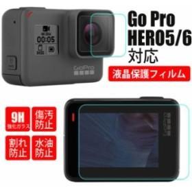 gopro hero5 6 液晶保護フィルム レンズフィルム ガラスフィルム ゴープロ ヒーロー5 6 液晶保護 強