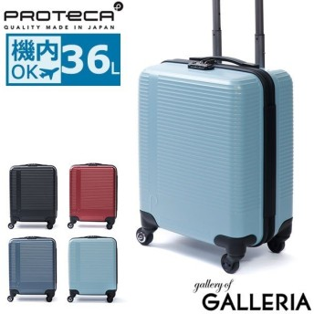PROTECA プロテカ Step Walker スーツケース 36L 02891
