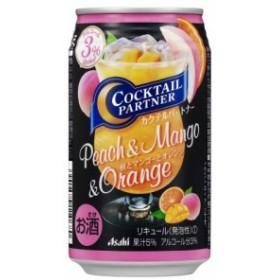 アサヒ カクテルパートナー 桃とマンゴーとオレンジ 350ml 1ケース(24本入) 2ケースまで送料1個口発送