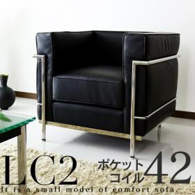 ソファ ソファー sofa 一人掛け コルビュジェ LC2 デザイナーズチェア lc2 応接 ビジネス モダン 名作 LC-2 1Pサイズ 北欧
