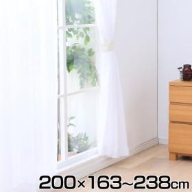 カーテン レースカーテン IPボイルレディ 幅200cm×丈163〜238cm×1枚組み ホワイト (代引不可)(TD)