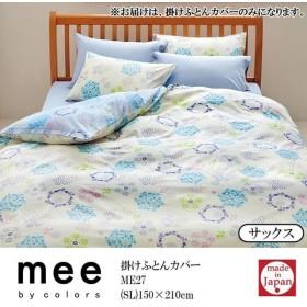 西川リビング 2187-77134 mee by colors 掛けふとんカバー ME27 (SL)150×210cm (20)サックス