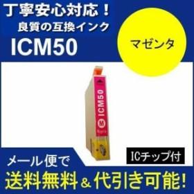エプソン EPSON 互換インク  IC50系IC6CL50ICM50 マゼンタ プリンターインクカートリッジ
