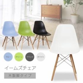 イームズチェア 木製脚 イームズ チェアイームズチェアー 木製 木脚 木製チェア パーソナルチェア チェアー 椅子 いす