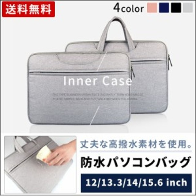354c86803b 防水ノートパソコンバッグ インナーケース 撥水 Macbook Air Pro Surface Book 保護ケース 12