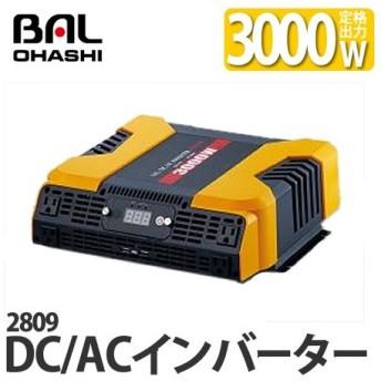 大橋産業(BAL) 2809 DC/AC インバーター 3000W(カー用品)(メール便不可)(ラッピング不可)