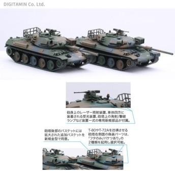 フジミ 1/76 陸上自衛隊74式戦車(BATRA搭載) プラモデル スペシャルワールドアーマーシリーズ No.28 ※新金型(ZS51756)