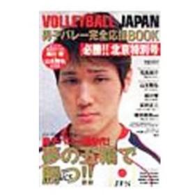 VOLLEYBALL JAPAN男子バレー完全応援BOOK 必勝!!北京特別号