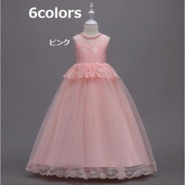 8b2889abd5323 子供ドレス 素敵なドレス ピアノ発表会 女の子ドレス ロングドレス 二次会 花嫁 ジュニア 結婚