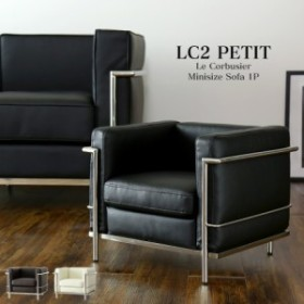 [クーポン配布中] 送料無料 子供用 ソファ 1人掛け 椅子 座椅子 コルビジェ lc2 キッズソファ キッズチェア ペット プチLC-2/1P インテ