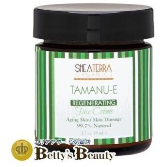 シアテラオーガニックス タマヌ E リジェネレイティング フェイスクリーム 59ml (デイクリーム) Shea Terra Organics