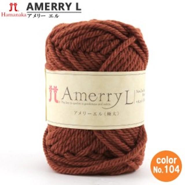 秋冬毛糸 『Amerry L(アメリーエル) (極太) 104番色』 Hamanaka ハマナカ