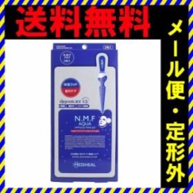送料無料 メディヒール N.M.F アクアアンプルマスクJEX 3枚入 パック