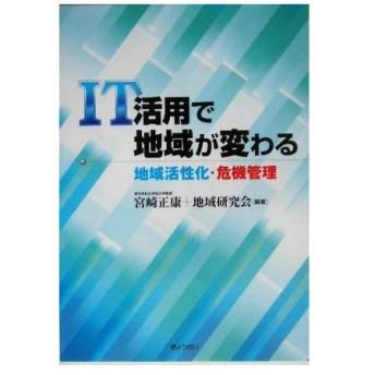 IT活用で地域が変わる 地域活性化・危機管理/宮崎正康(著者)