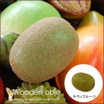 アジアン雑貨 木彫りフルーツ キウィフルーツ