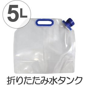 ■在庫限り・入荷なし■ウォータータンク 折りたたみ 水タンク 5L ( 給水タンク 給水袋 飲料水袋 )