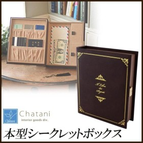 茶谷産業 本型シークレットボックス 240-962