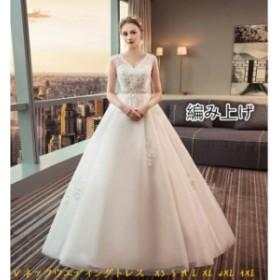 ウェディングドレス 大きいサイズ ブライダルドレス 結婚式 ロングドレス  二次会 花嫁 披露宴 パーティードレス エレガント