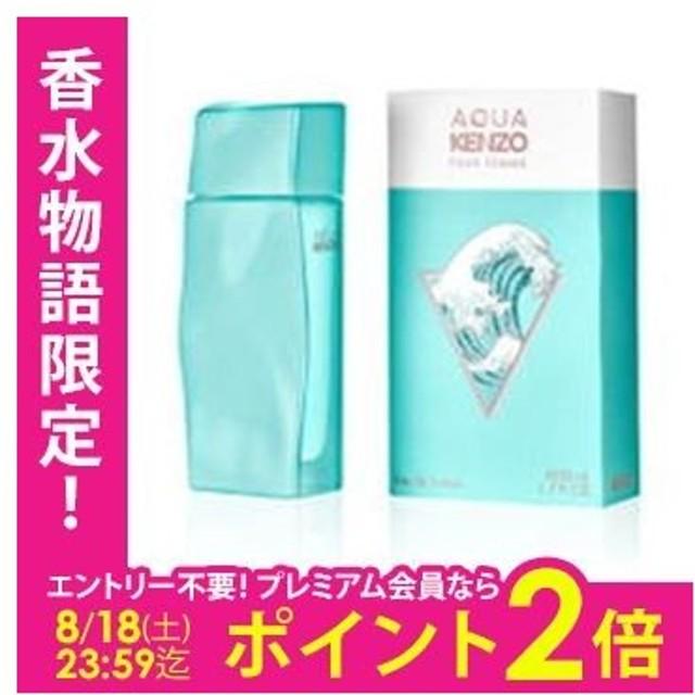 ケンゾー KENZO アクア ケンゾー 50ml EDT SP fs 【香水 レディース】【あすつく】