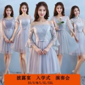 ブライズメイド ドレス  ショット丈 ひざ丈 二次会 パーティー 6タイプ ドレス 結婚式 オフショルダー Aラインドレス