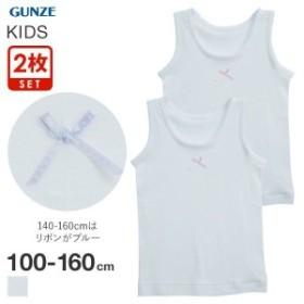 【メール便(18)】(グンゼ)GUNZE キッズ ジュニア 女児 タンクトップ 2枚組 100cm-160cm 綿100%