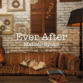 的野祥子/Ever After 【CD】