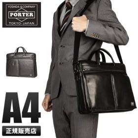 本日最大P22倍|吉田カバン ポーター アメイズ ビジネスバッグ メンズ ブランド 本革 拡張 2WAY A4 PORTER 022-03785