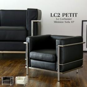 小さいソファ ソファー sofa コルビュジェ ミニサイズ lc2 プチ キッズ 子供 ペット 動物 LC2プチ 1Pサイズ 北欧