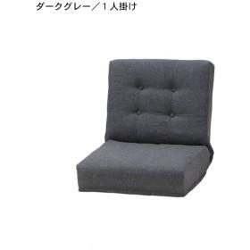 座椅子 おしゃれ 低反発のシンプル座椅子 ダークグレー