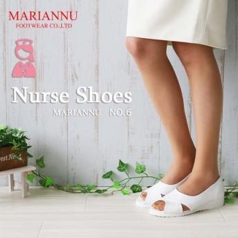 マリアンヌ ナースシューズ(MARIANNU NO.6)【看護師】【エステ】【疲れにくい】日本製 履きやすいシューズ