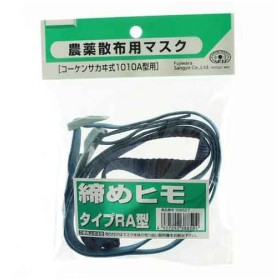 SK11・農薬散布用マスク締め紐・1ホンイリ