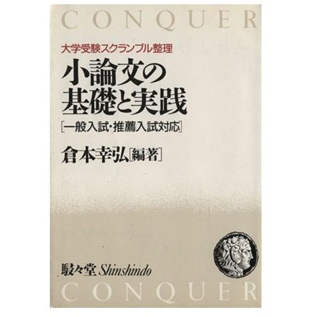 小論文の基礎と実践/倉本幸弘(著者)