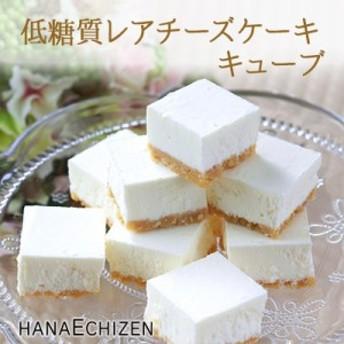低糖質レアチーズキューブ9個入【敬老の日】【スイーツ】【誕生日】【お祝】