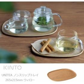 キントー トレイ ノンスリップトレイ ウィロー お盆 KINTO UNITEA   265x215mm ユニティ