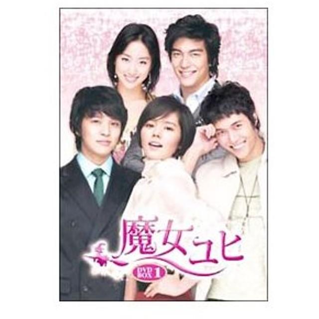 DVD/魔女ユヒ DVD−BOX 1