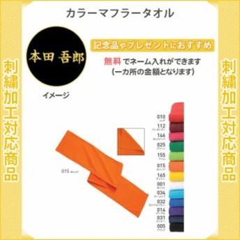 【名入れ無料】 タオル スポーツ カラーマフラータオル 記念品 卒団 刺繍(00538c)
