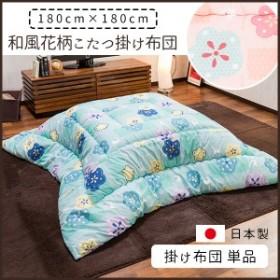 こたつ布団 掛布団 180×180cm 花柄 和風 正方形 日本製 あったか 団らん おしゃれ