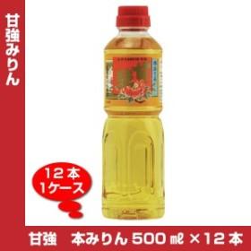 甘強 本みりん 500ml×12本 1ケース (甘強酒造) かんきょう 本みりん(調味料)