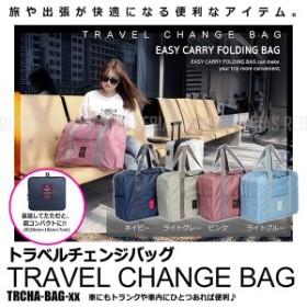 大容量 バッグ 旅行 トラベルチェンジバッグ 洗面用具 コスメ 雑貨 衣類 収納 便利