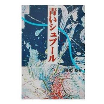 青いシュプール/田代恭介